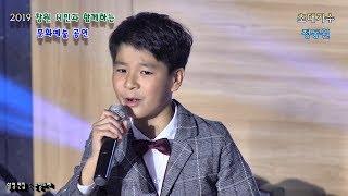 트로트신동★정동원★ 창원 시민과 함께하는 문화예술공연