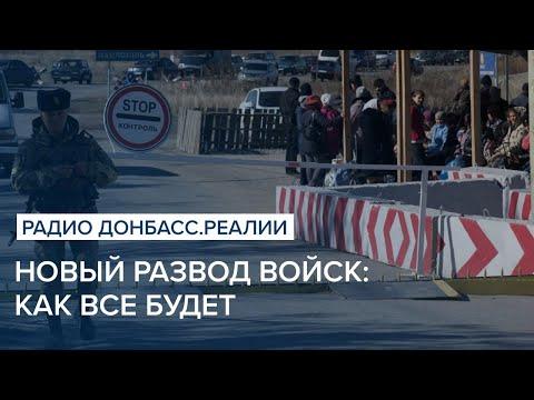 Новый развод войск: как все будет | Радио Донбасс Реалии