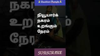 #Tamilfloatinglyrics song Newyork nagaram from jilunu oru kadhal