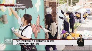 """""""벽화 하나로 진짜 동네가 바뀌더라고요""""(서울경기케이블TV뉴스)"""