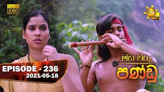 Maha Viru Pandu | Episode 236 | 2021-05-18 Thumbnail