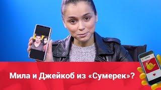 Секреты Инстаграма Милы Сивацкой
