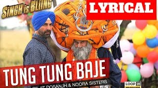 TUNG TUNG BAJE SONG WITH LYRICS