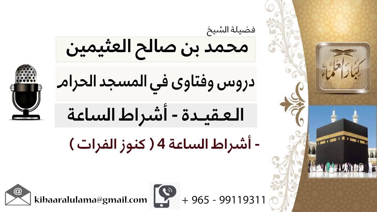 لقاء[164 من 219] أشراط الساعة (4) كنوز الفرات - الشيخ ابن عثيمين - مشروع كبار العلماء