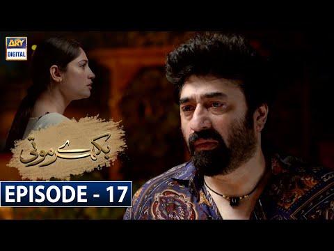 Bikhray Moti Episode 17 [Subtitle Eng] - 15th September 2020 | ARY Digital Drama