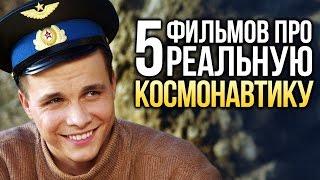 5 фильмов про НАСТОЯЩУЮ КОСМОНАВТИКУ