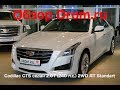Cadillac CTS седан 2018 2.0T (240 л.с.) 2WD AT Standart - видеообзор