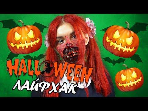 Как отпраздновать хэллоуин в россии