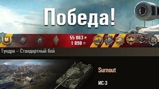 ИС-3 Медаль Пула , Колобанов Тундра – Стандартный бой (WOT 0.9.8 Full HD)