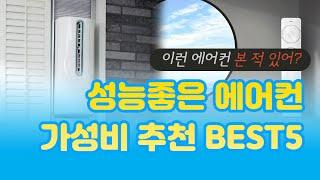 성능좋은 에어컨 추천 BEST5 / 스탠드 벽걸이 / …