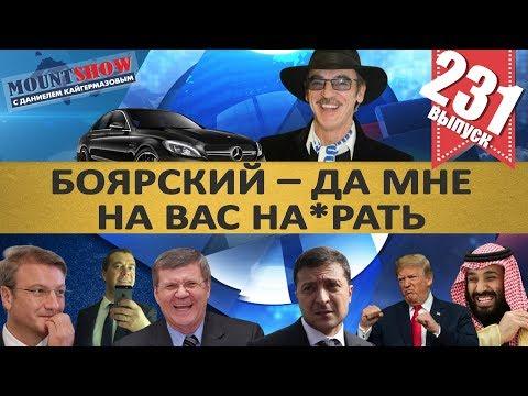 БОЯРСКИЙ – МНЕ НА ВАС НА*РАТЬ / ОДНОКЛАССНИЦА ЧАЙКИ / СБЕРБАНК ОБЛАЖАЛСЯ. MS#231
