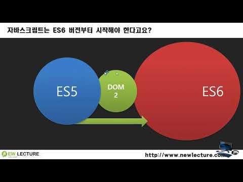 자바스크립트 ES5와 ES6 중에서 어떤 버전부터 공부를 해야 할까요?