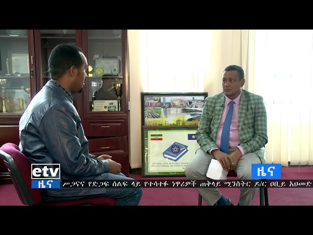 Ethiopia  ??? ?? 9 ????? ??? ????? ????? ?? ??   9 top federal Police official