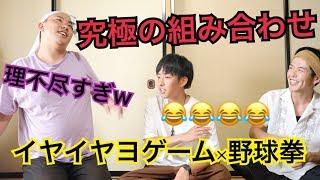 【超理不尽】裸になったら即終了イヤイヤヨゲーム×野球拳! thumbnail