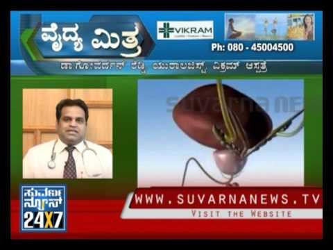 Health Tips - 24 Feb 2012 - Prostate Cancer - Vaidya Mitra - Suvarna News