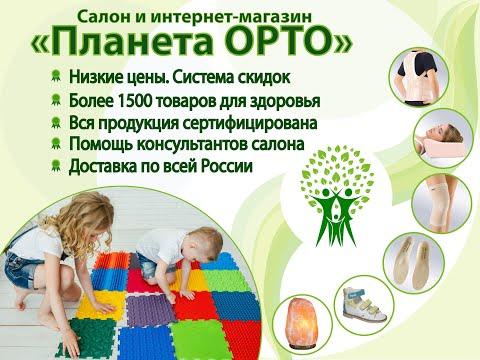 """Приглашаем в салон-магазин ортопедических товаров """"Планета ОРТО"""""""
