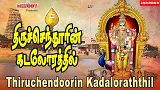 திருச்செந்தூரின் கடலோரத்தில் | Thiruchendoorin Kadaloraththil | Murugan Songs| Mahanadhi Shobana|TMS
