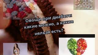 Овощи при диабете: какие можно, а какие нельзя есть?