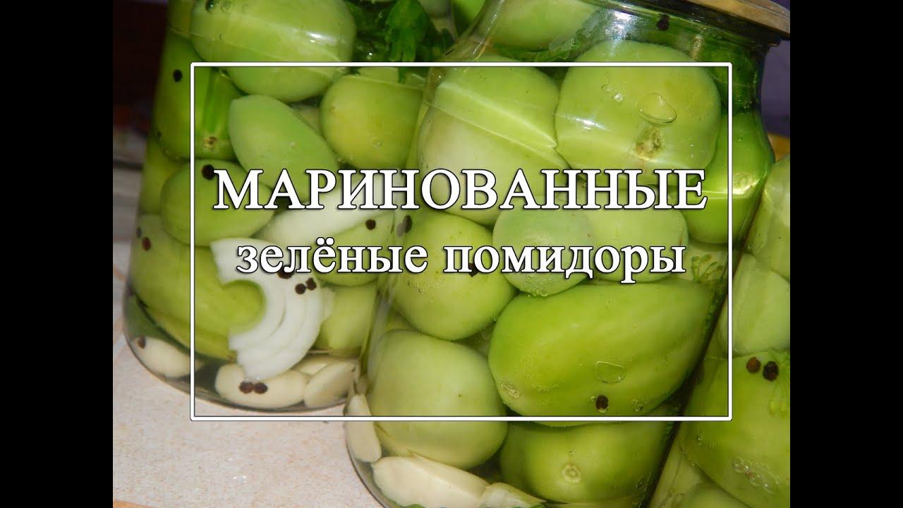 зелёные помидоры солёные рецепт