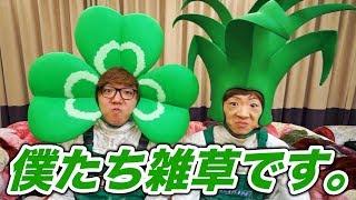 【暴露】ヒカキン&セイキンは雑草です。 HIKAKIN 検索動画 1