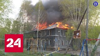 Заброшенный двухэтажный барак загорелся в Новосибирске - Россия 24