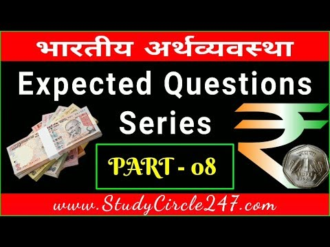 Indian Economy Expected Questions Part - 08 For Upcoming Exams | अर्थव्यवस्था से संभावित प्रश्न।