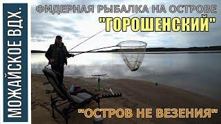 Рыбалка на Можайском вдх. фидер ''Остров не везения'' 27.09.2019г.