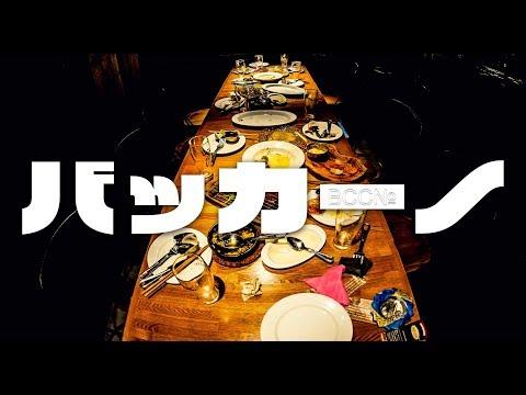BCC№-バッカーノ(pro.DJ KOPERO)