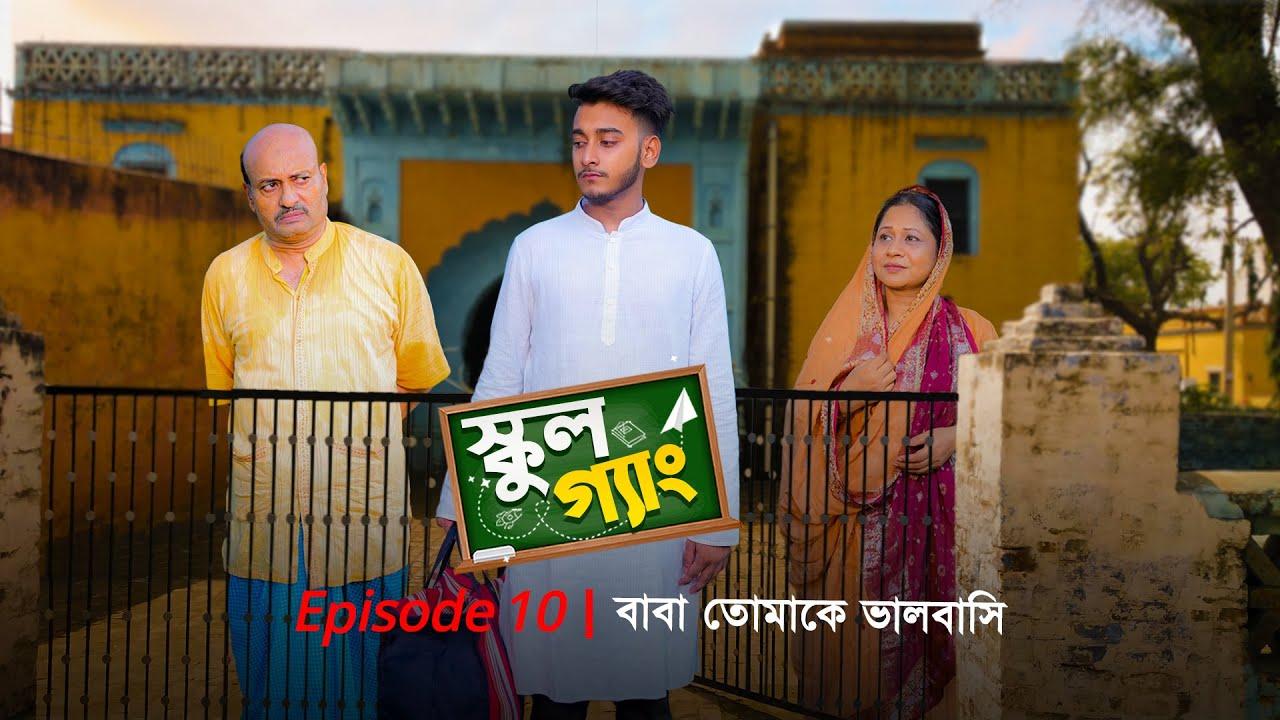 School Gang | স্কুল গ্যাং | Episode 10 | বাবা তোমাকে ভালোবাসি | Prank King | New Bangla Natok 2021