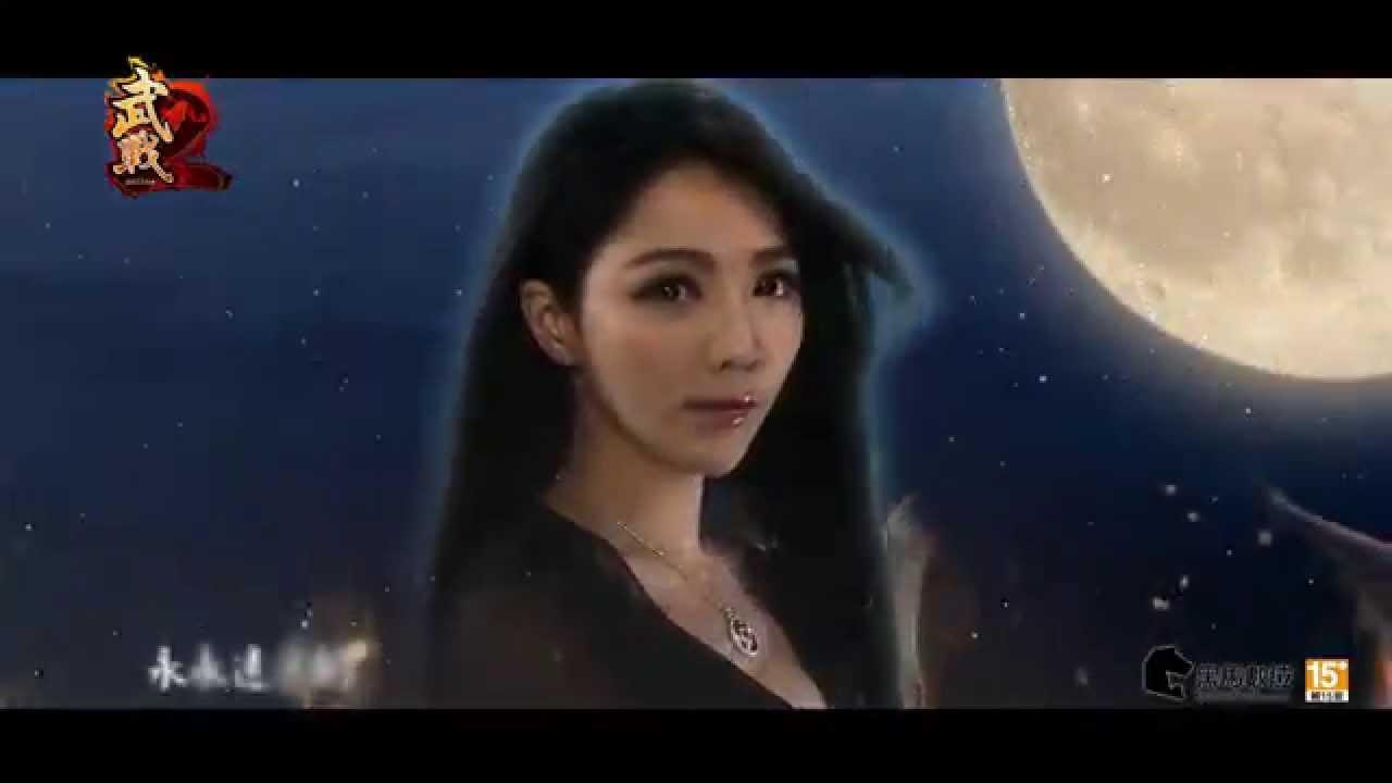 《武戰2》君妾倚戰歌主題曲 30秒 - YouTube