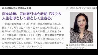 喜多嶋舞が芸能界引退を表明 2015年12月8日(火) 7時27分掲載 http://dir...