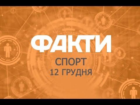 Факты ICTV. Спорт (12.12.2018)