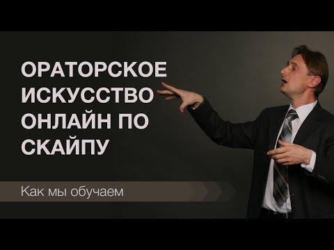 Ораторское искусство онлайн по Скайпу. Как мы обучаем.