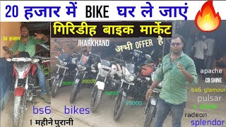 second hand bike giridih 🔥 apache splendor delux pulsar x blade bs6 bike glamour suman auto giridih