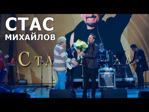 Сольный концерт Стаса Михайлова  Славянский базар в Витебске 2017
