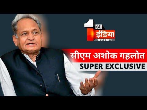 Exclusive: Rajasthan के राजनीतिक घटनाक्रम पर CM Ashok Gehlot का सबसे बेबाक इंटरव्यू