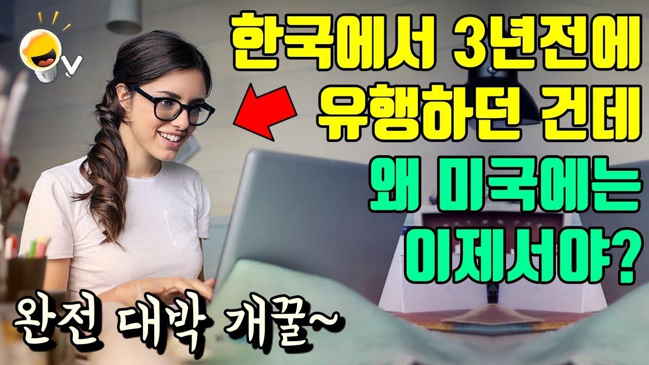 코로.나가 1년 넘게 지속되자 미국에 미친듯이 퍼진 한국의 유행