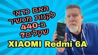 האם כדאי לקנות מכשיר ב-440 שקלים? Xiaomi Redmi 6A