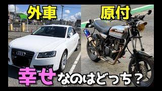 車とバイクの維持費の差額でマイホームが買えるのか検証してみた。DAIHATSU MOVE,TOYOTA VOXY,Audi A5,HONDA Ape,