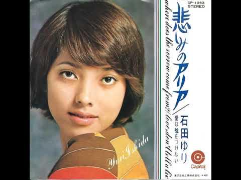 石田ゆり - 悲しみのアリア / 愛は嘘をつけない (1970.09.25)