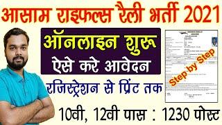 Assam Rifles Rally Online Form 2021 Kaise Bhare   How to fill Assam Rifles Rally Online Form 2021