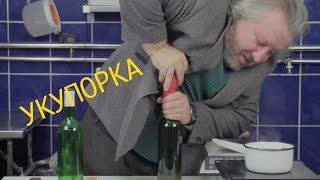 Как укупорить бутылку корковой пробкой(Видео о устройстве для укупорки бутылок корковой пробкой - Как закрыть винную бутылку? - Очень просто с..., 2014-11-29T05:41:40.000Z)
