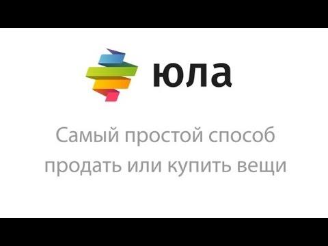 скачать приложение юла на андроид бесплатно на русском - фото 8