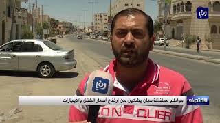مواطنون في محافظة معان يشكون ارتفاع أسعار الشقق - (13-8-2017)