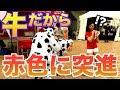 【2日間英語禁止】part1 牛だから赤色にどんな時でも突進してしまうんじゃね?