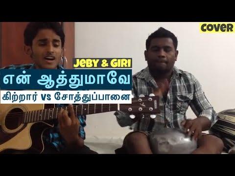 Jeby Israel & Giri Krish (cover) - En Aathumave