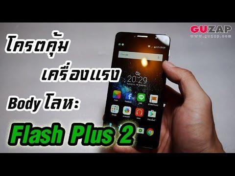 รีวิว : Flash Plus 2 มือถือราคาไม่เกิน 5000 ที่คุ้มสุดๆ