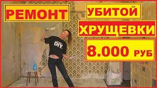 ДЕВУШКА ОДНА сделала РЕМОНТ УБИТОЙ КОМНАТЫ за 8.000 рублей СВОИМИ РУКАМИ. ХАТА НА ПРОКАЧКУ