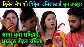 हिमेश मेघाको बिहेमा उर्मिलालाई सुन उपहार,धुरुधुरु रोइन उर्मिला Himesh megha marriage video