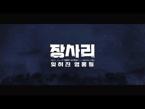 영화 '장사리 : 잊혀진 영웅들 (Battle of Jangsari, 2019)' 1차 예고편